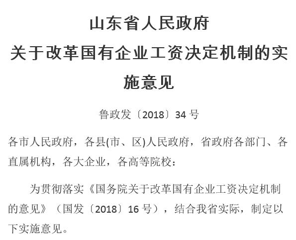 山东省人民政府关于改革国有企业工资决定机制的实施意见