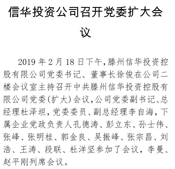 kok代理投资公司召开党委扩大会议