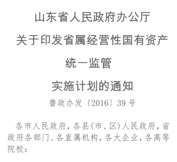 山东省人民政府办公厅关于印发省属经营性国有资产统一监管实施计划的通知